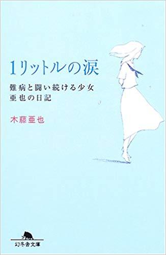 【14】1リットルの涙