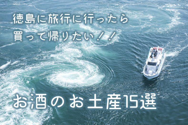 徳島に旅行に行ったら買って帰りたい!!お酒のお土産15選