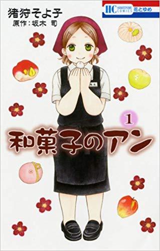 【16】和菓子のアン