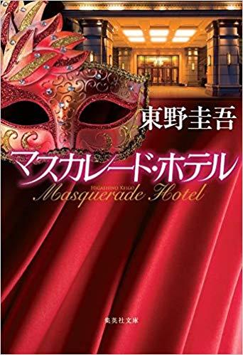 【04】マスカレード・ホテル