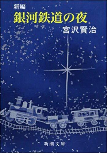 【06】銀河鉄道の夜