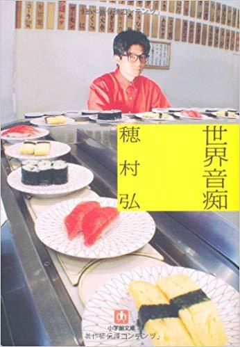 【03】世界音痴