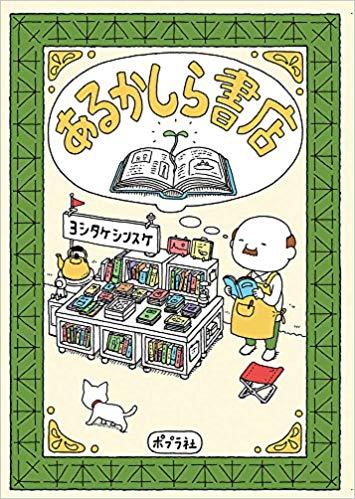 【13】あるかしら書店