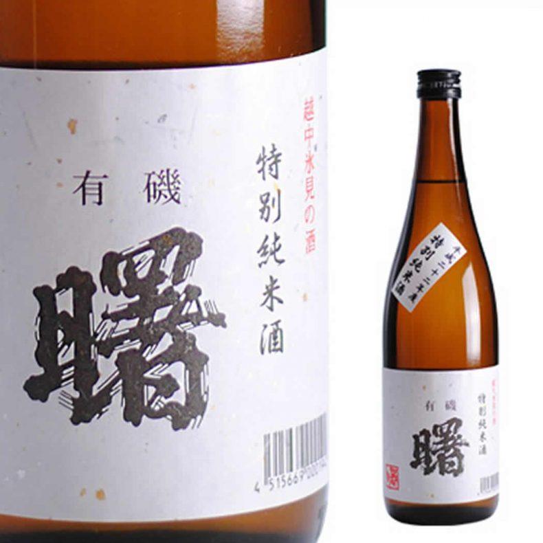 高澤酒造 有磯 曙 特別純米酒 720ml