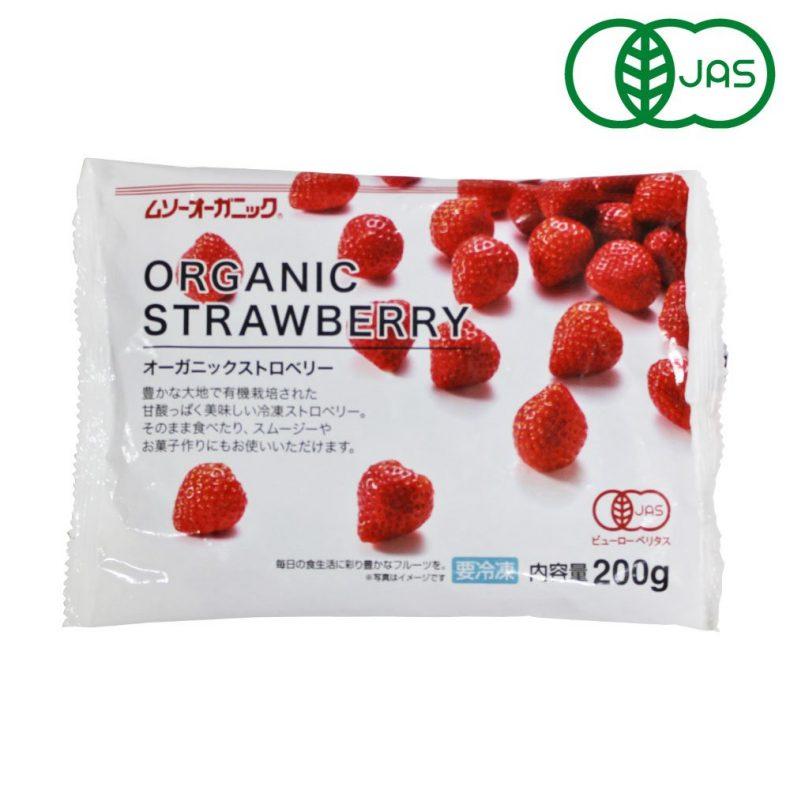 冷凍フルーツ 有機JAS オーガニック冷凍ストロベリー MUSO 200g