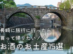 長崎に旅行に行ったら買って帰りたい!!お酒のお土産15選