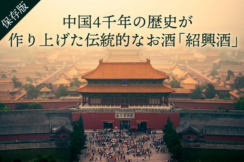 【保存版】中国4千年の歴史が作り上げた伝統的なお酒「紹興酒」!知るともっと好きになる♪