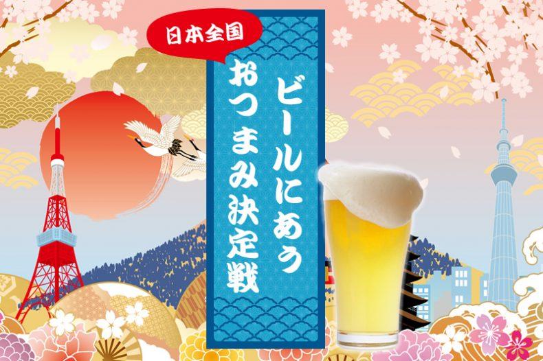 【保存版】日本全国グルメ!!ビールにあうおつまみ決定戦