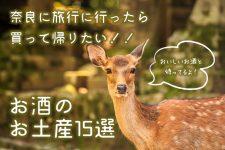 奈良に旅行に行ったら買って帰りたい!!お酒のお土産15選