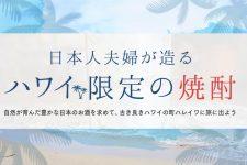 """【ハワイ】日本人夫婦が作る豊かな自然の恵みを受けた幻の""""焼酎「波花」"""""""