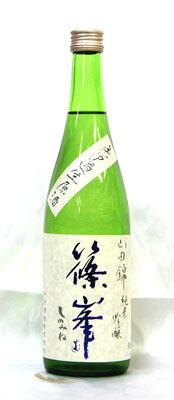 千代酒造 篠峯 山田錦 純米吟醸 『蒼』 無濾過生原酒2019年3月醸造 720ml