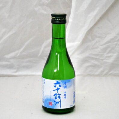 六十餘洲・本醸造 生貯蔵酒(300ml)