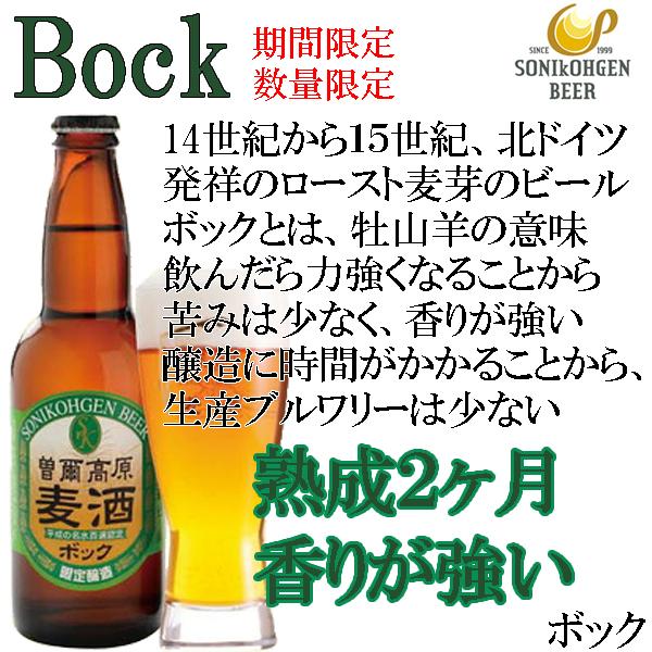 【ビール】【クラフトビール】【地ビール】 長期熟成・限定醸造の大自然でうまれた 曽爾高原ビール ボック330ml