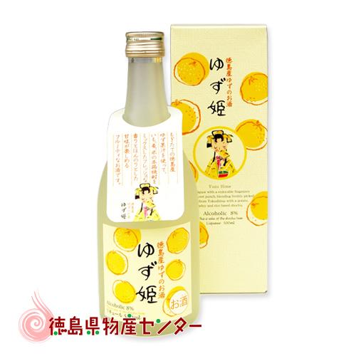 ゆず姫500ml【徳島の地酒】柚子を使ったリキュール