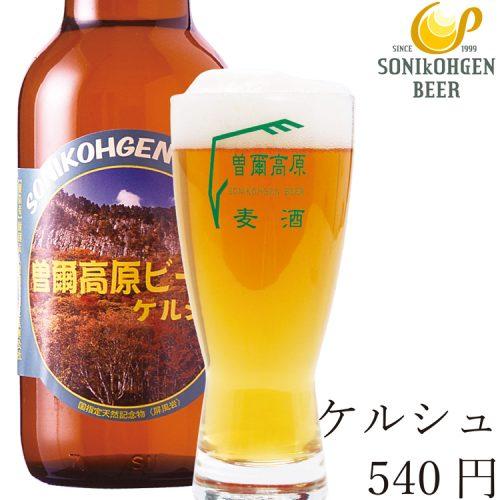 大自然でうまれた曽爾高原ビール ケルシュ クラフトビール