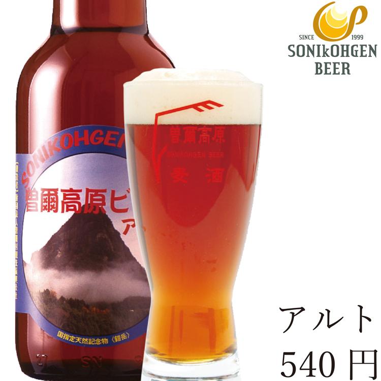 クラフトビール 国産 ビール 大自然でうまれた曽爾高原ビール アルト