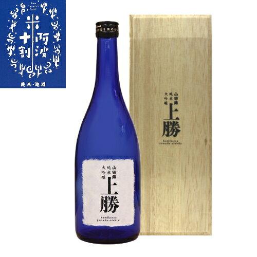 【阿波十割】山田錦純米大吟醸 上勝 720ml【本家松浦酒造場】