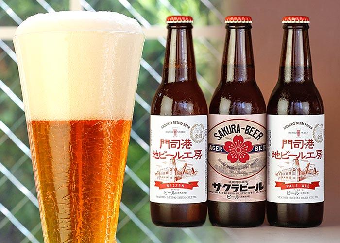門司港 地ビール 麦酒 330ml 3種類