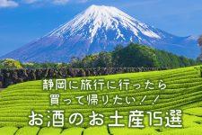 静岡に旅行に行ったら買って帰りたい!!お酒のお土産15選