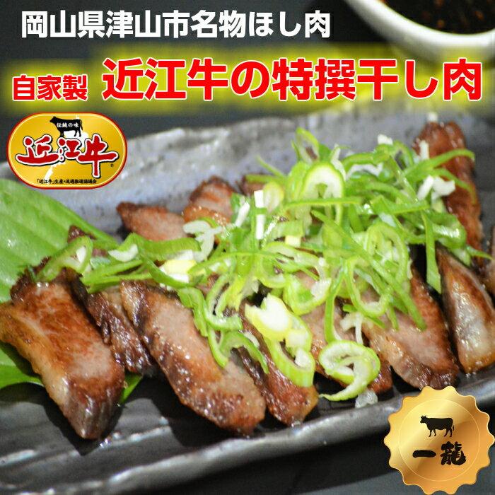 近江牛の特選干し肉 100g