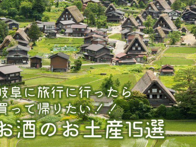 岐阜に旅行に行ったら買って帰りたい!!お酒のお土産15選