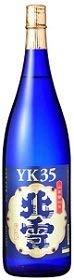 北雪酒造 北雪 大吟醸YK35 720ml e246