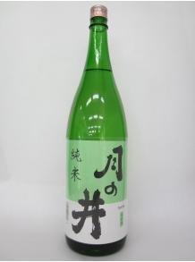 清酒 月の井 純米 1.8L 14~15度