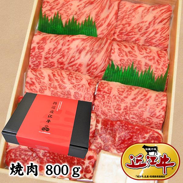 近江牛 焼肉 800g 冷凍