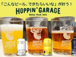 ビール好きのアイディアが今までにない新しい一杯をつくる!サッポロHOPPIN' GARAGE(ホッピンガレージ)