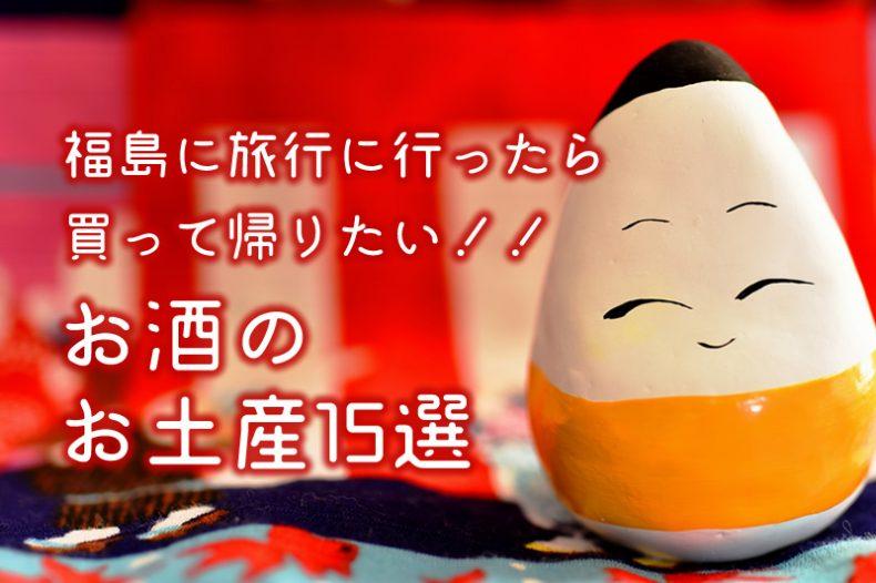 福島に旅行に行ったら買って帰りたい!!お酒のお土産15選