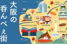 大阪で食べ歩きするなら知っておきたい!呑んべぇ必見のグルメ街