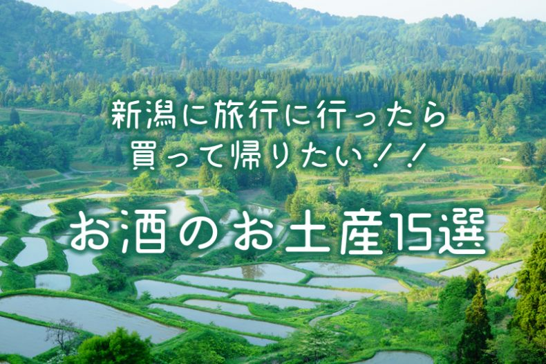 新潟に旅行に行ったら買って帰りたい!!お酒のお土産15選