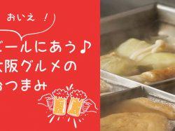 おいえ !【大阪グルメ】ビールにあうおつまみ決定戦