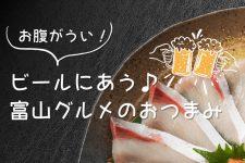 お腹がうい!【富山グルメ】ビールにあうおつまみ決定戦