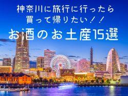 神奈川に旅行に行ったら買って帰りたい!!お酒のお土産15選