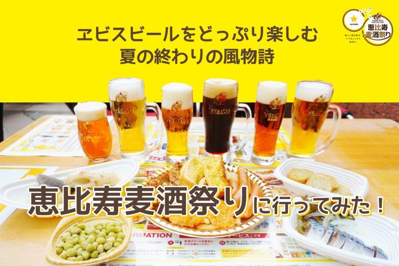 恵比寿ガーデンプレイス【恵比寿麦酒祭り2019】へ限定樽生ビールのヱビスを呑みに行ってみた♪
