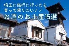 埼玉に旅行に行ったら買って帰りたい!!お酒のお土産15選