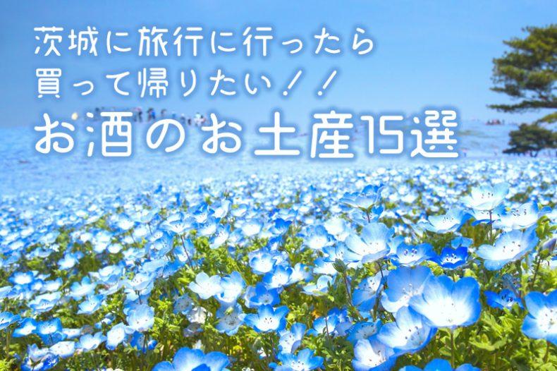 茨城に旅行に行ったら買って帰りたい!!お酒のお土産15選