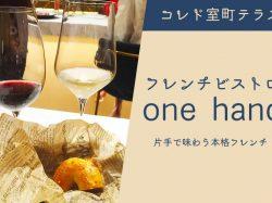 9月27日(金)OPEN!コレド室町テラス「one hand」でちょっと寄り道の1杯を!