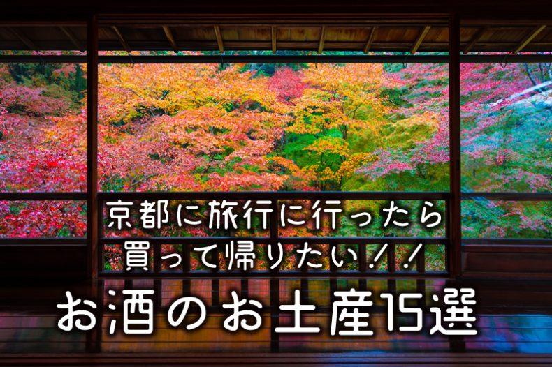 京都に旅行に行ったら買って帰りたい!!お酒のお土産15選