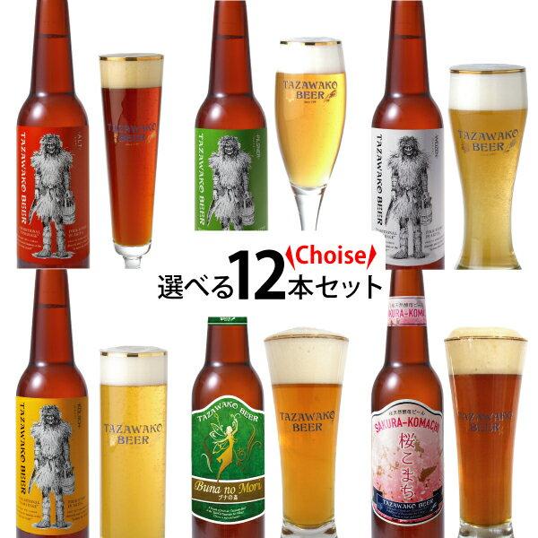 種類が選べる!田沢湖ビール『お好み』12本セット=秋田の地ビールなまはげラベル飲み比べ♪