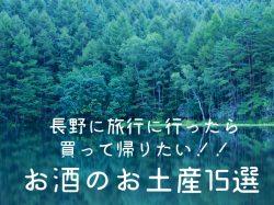 長野に旅行に行ったら買って帰りたい!!お酒のお土産15選