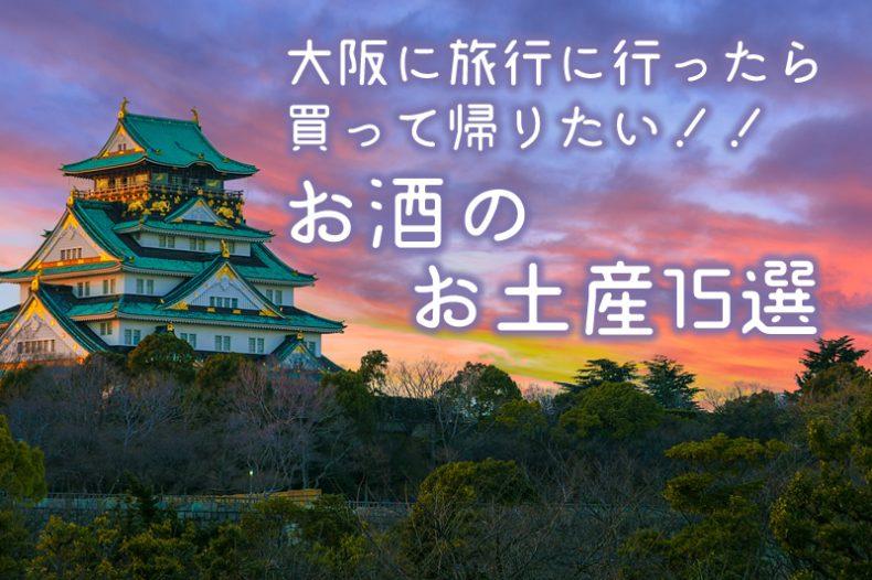 大阪に旅行に行ったら買って帰りたい!!お酒のお土産15選