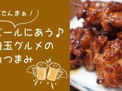 でんまぁ!【埼玉グルメ】ビールにあうおつまみ決定戦