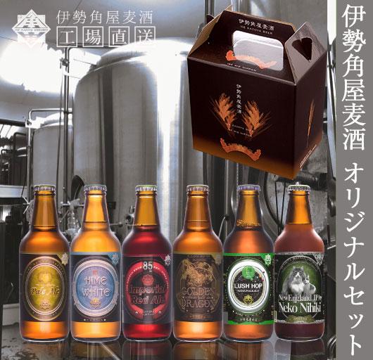 伊勢角屋麦酒 オリジナルセット 6種合計6本