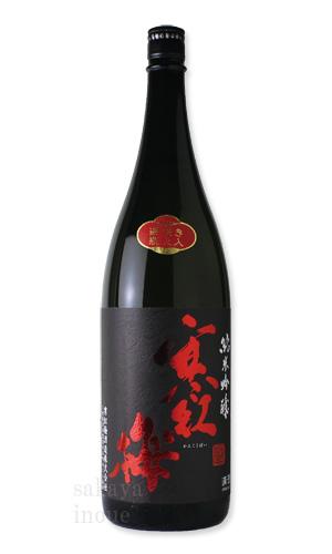 寒紅梅 純米吟醸50 遅咲き瓶火入 1800ml 【日本酒/寒紅梅酒造/かんこうばい】
