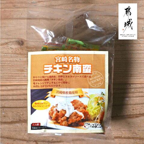 宮崎県産鶏チキン南蛮180g【ばあちゃん本舗株式会社】