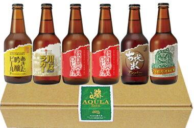 【産地直送・送料込!】秋田あくらビール あくら受賞BEER&ギフトセット