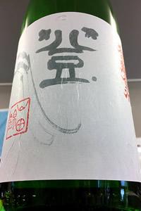 和田龍登水 山田錦 純米 無濾過生原酒 1.8L
