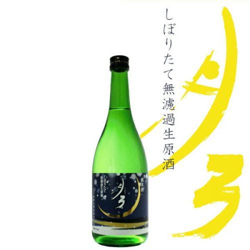 【名倉山酒造】月弓 しぼりたて無濾過生原酒 720ml